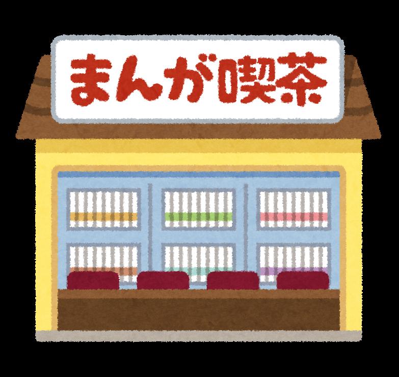 名古屋駅前(名駅前)漫画喫茶マンボーの評判